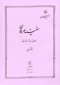 Safini-ya 'Irfan